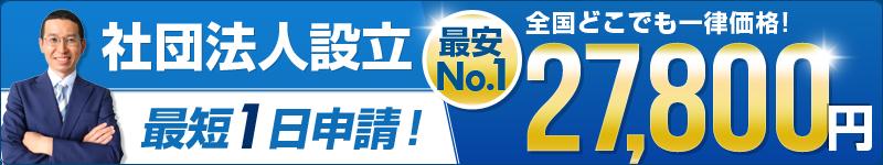 社団法人設立が全国一律27,800円!KiND行政書士事務所:東京